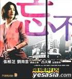 Lost In Time (VCD) (Hong Kong Version)