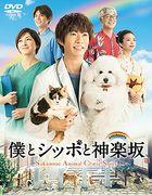 Sakanoue Animal Clinic Story (DVD Box) (Japan Version)