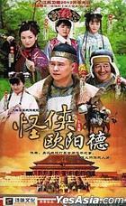 Guai Xia Ou Yang De (H-DVD) (Vol.1) (China Version)