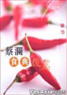 Cai Lan Shi Dian Hou Pian