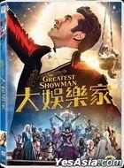The Greatest Showman (2017) (DVD) (Hong Kong Version)