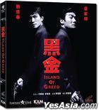 Island Of Greed (1997) (VCD) (Kam & Ronson Version) (Hong Kong Version)