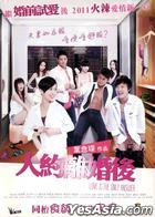 Love Is The Only Answer (2011) (DVD) (Hong Kong Version)