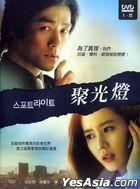 Spotlight (DVD) (Ep.1-22) (End) (Multi-audio) (MBC TV Drama) (Taiwan Version)