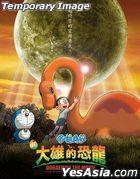 Doraemon The Movie - Nobita's Dinosaur 2006 (DVD) (Hong Kong Version)