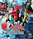 Kaizoku Sentai Gokaiger the Movie: The Flying Ghost Ship (Blu-ray) (Normal Edition) (Japan Version)
