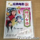 Jing Ju : Yang Men Nu Jiang (DVD) ( Wang Jing Hua) (China Version)