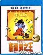 The New King Of Comedy (2019) (Blu-ray) (Hong Kong Version)
