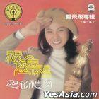 Feng Fei Fei Golden Hits 1 (Vinyl LP)