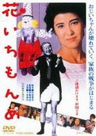 Hanaiti Monme (DVD) (Japan Version)