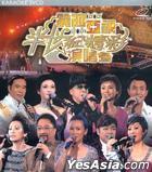 ATV 50th Anniversary Concert Karaoke (3VCD)