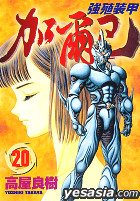 The Bioboosted Armor ''Guyver'' (Vol.20)