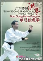 Guangdong Traditional Hung Kung Dan Gong Fu Hu Kung-fu (DVD) (China Version)