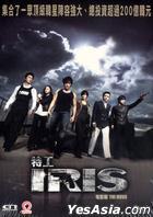 IRIS: The Movie (DVD) (English Subtitled) (Hong Kong Version)