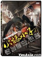 Equality Before The Violence 2 (DVD) (Taiwan Version)