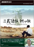 NHK SPECIAL SANZOUHOUSHI INORI NO TABI (Japan Version)