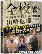 Quan Xiao Kun Zuo Xi Xue Xiao Ru Mian Chu Wu Fan Li (Complete Edition)