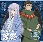 Kamisama Hijimemashita Character Song Vol.5 (Japan Version)