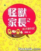 Guai Shou Jia Chang(2) - - Hai Zi Fu Chou Ji