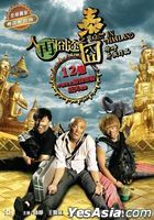 Lost In Thailand (2012) (DVD) (Hong Kong Version)