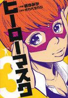 ヒーローマスク 3 / HCヒーローズコミックス