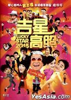 Lucky Star 2015 (DVD) (Hong Kong Version)