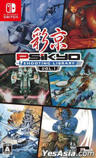 Psikyo SHOOTING LIBRARY Vol.1 (Normal Edition) (Japan Version)