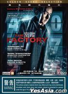 The Factory (2012) (DVD) (Hong Kong Version)