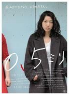 0.5mm (DVD) (Limited Edition)  (English Subtitled) (Japan Version)