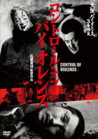 Control Of Violence (DVD) (Special Priced Edition)  (Japan Version)