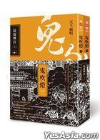 鬼吹燈四:崑崙神宮(上)(下)