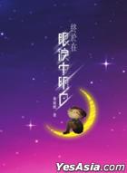 Zhong Yu Zai Yan Lei Zhong Ming Bai