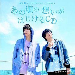 Yesasia Ano Koro No Omoi Ga Hajikeru Cd Album Dvd Deluxe Edition Japan Version Cd M O E Japanese Music Free Shipping North America Site