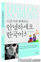 Hello Korean Vol. 3 - Learn With Lee Jun Ki (Book + 2CD) (English Version)