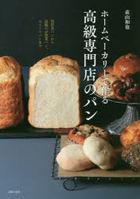 Home Bakery de Tsukuru Koukyu Senmonten no Pan