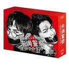 Miman Keisatsu: Midnight Runner Blu-ray Box (Japan Version)