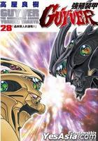 The Bioboosted Armor ''Guyver'' (Vol.28)