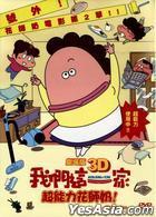 Atashin' Chi The 3D Movie (DVD) (2D Version) (Hong Kong Version)
