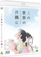 In This Corner (and Other Corners) of the World (Blu-ray) (Japan Version)