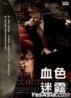 Scarlet Dense Fog (DVD) (Vol.2 Of 2) (End) (Taiwan Version)
