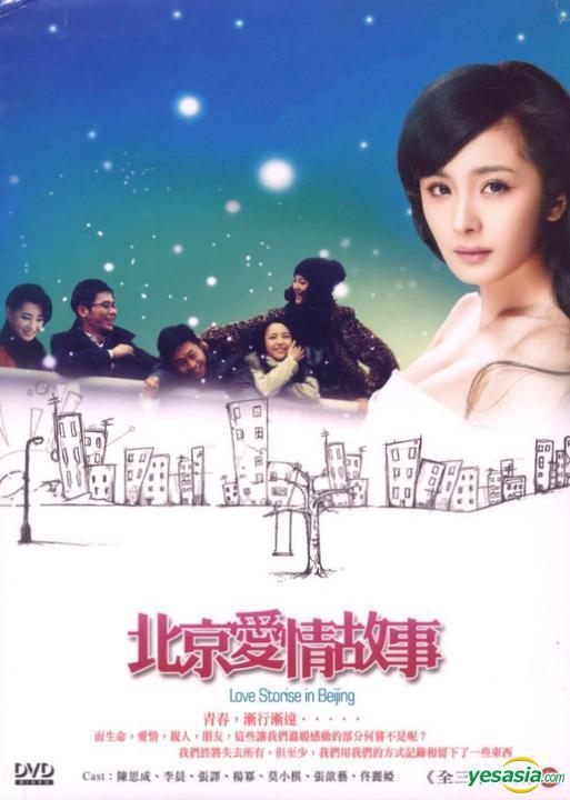 Yesasia Image Gallery Beijing Love Story 2012 Dvd Ep 1 39 End Taiwan Version