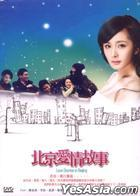 Beijing Love Story (2012) (DVD) (Ep.1-39) (End) (Taiwan Version)