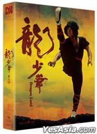 Dragon Lord (Blu-ray) (Full Slip Case Limited Edition) (Korea Version)