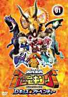 Kodai Oja Kyoryu King D Kids Adventure (DVD) (Vol.1) (Japan Version)