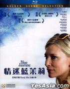 Blue Jasmine (2013) (Blu-ray) (Hong Kong Version)
