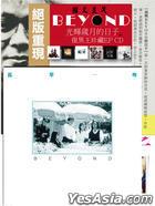 Gu Dan Yi Wen Remix EP (Reissue Version) + My Days With Beyond (Book)