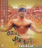 Dint King Inside King (VCD) (Panorama Version) (Hong Kong Version)