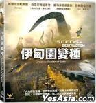 Seeds Of Destruction (2011) (DVD) (Hong Kong Version)