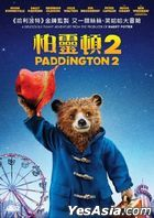 Paddington 2 (2017) (DVD) (Hong Kong Version)