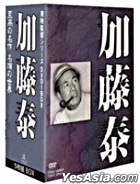 Toei Kantoku Series DVD Box Yasushi Kato (First Press Limited Edition) (Japan Version)